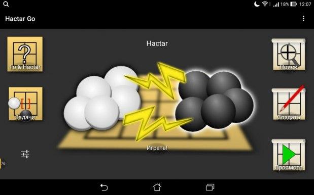 Программа Hactar Go (для Android)