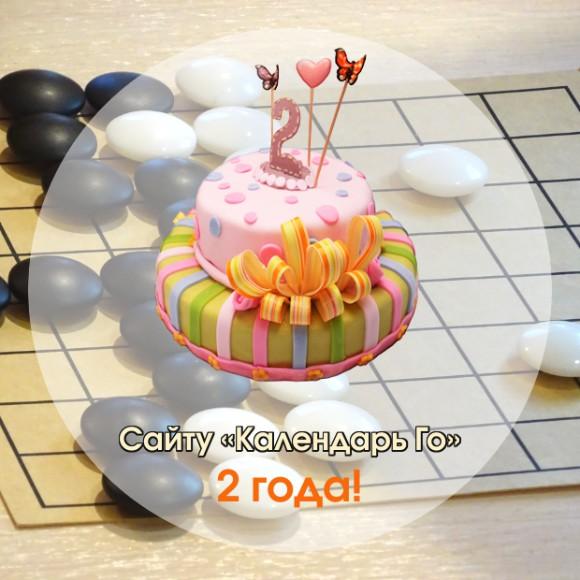 Календарю Го исполнилось два года!
