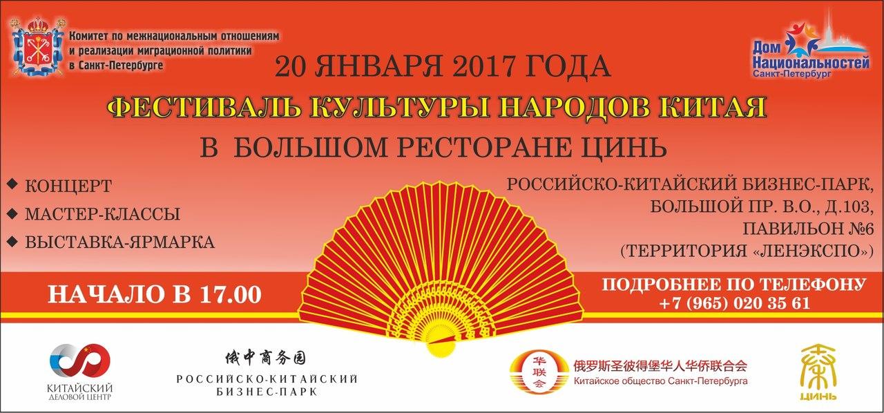 Фестиваль культуры народов Китая. Мастер-класс по игре Го
